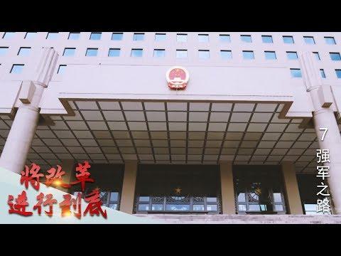 《将改革进行到底》 第七集 《强军之路》 (上) | CCTV