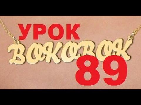 БОКОБОК. Школа новичкам. Урок № 89. Как посчитать % возврата в потенциал от цены товара в Bokobok