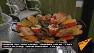 Блюдо, рожденное на огне: рецепт азербайджанского