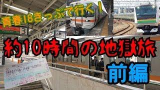 【約10時間の地獄旅!】青春18きっぷで行く!新宿から大阪までの長旅 前編