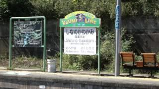 信濃川上駅 JR小海線 / Shinanokawakami Station (JR Koumi Line)