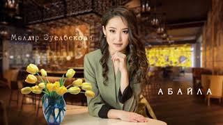 Мөлдір Әуелбекова - Абайла (audio)