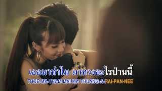 ผู้หญิงดีๆไม่ทำกัน : Pang Nutnicha [Karaoke]