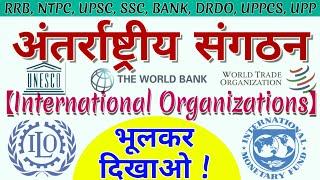 अंतर्राष्ट्रीय संगठन   International Organizations   Full Concept  UNO, WHO, WTO,UNESCO, UNICEF,OPEC
