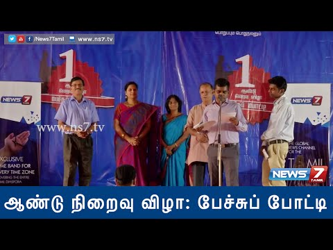 News7 Tamil's speech competition: Delhi special 3 ( Seniors )| 1st Anniversary Celebration