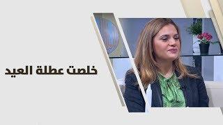 منار الدينا - خلصت عطلة العيد