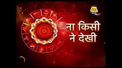 Chaal Chakra: Daily Horoscope | April 23, 2018 | 10:00 AM