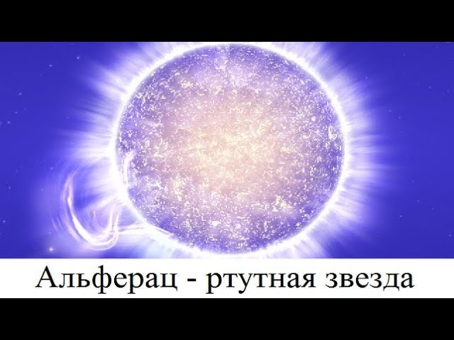Байки Бояршинова: Альферац - ртутная звезда