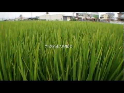 台灣冷門景點熱血復甦計畫 - 歐北來 (一分鐘版)