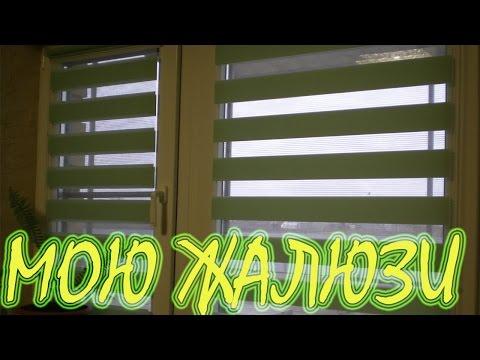 Как стирать рулонные шторы день ночь