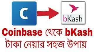 Coinbase থেকে bKash টাকা নিন সহজ উপায়ে | Bangla Smart