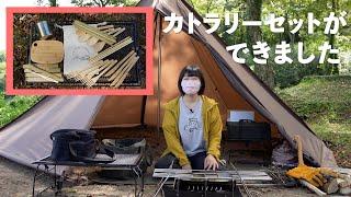 【キャンプ女子】konatsuのカトラリーセットを持ってゆるキャンしてきたよ!