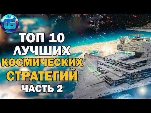 Топ 10 Космических Стратегий | Лучшие игры космические стратегии Часть 2