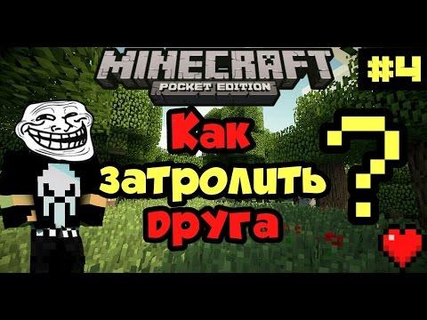 КАК Затролить Друга #4 в Minecraft PE 0.14.0/0.15.0 ?!?! :D