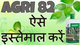 Vestige Agri 82 ऐसे इस्तेमाल करें How 2 use Vestige Agri 82 for Maximum Farming Production in India
