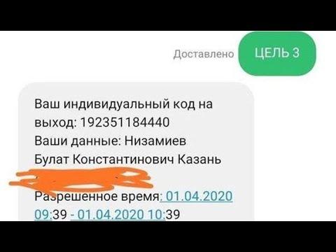 15 000р ШТРАФ ЗА ВЫХОД ИЗ ДОМА - СВОБОДА ЗА РЕГИСТРАЦИЮ И СМС