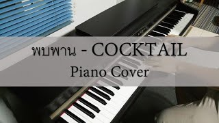 【COCKTAIL】「พบพาน」 on Piano