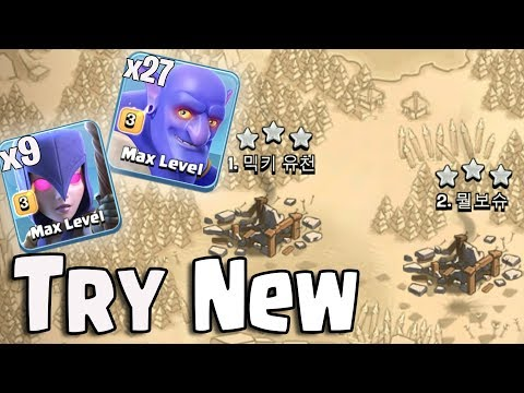 Try New 9 Witch 27 Bowler = Best Bowitch Ground Army 3 Star Th11 Max Level | New Th11 War Style 2018