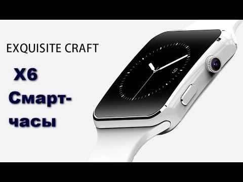 Дешевые умные часы Smart Watch X6