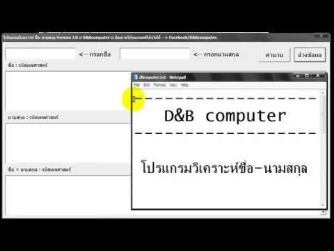 Name analysis software :  โปรแกรมวิเคราะห์ชื่อ-นามสกุล
