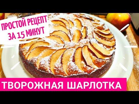 ТВОРОЖНАЯ ШАРЛОТКА С ЯБЛОКАМИ // Простой рецепт шарлотки // Рукодельный VLOG