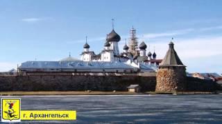 видео Достопримечательности Русского Севера