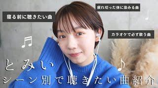 【音楽】オススメ!とみいのシーン別で聴きたい曲を紹介します♪-tomii's best song-