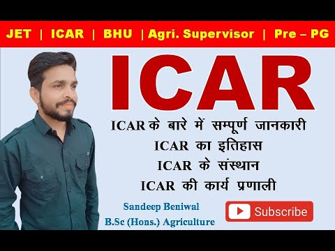 About ICAR !! What is ICAR !! History of ICAR !! Agriculture vision !! Sandeep Beniwal !!