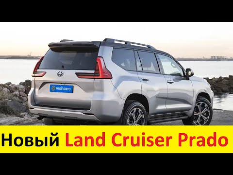 Новый Toyota Land Cruiser Prado 2021. Больше чем Kia Mohave, быстрее чем Volkswagen Touareg