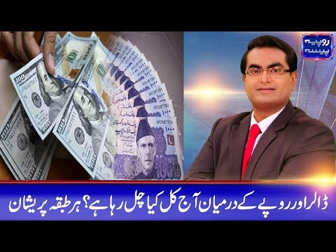 Dollar Vs Pakistani Rupee - Rupiya Paisa - 20 May 2019