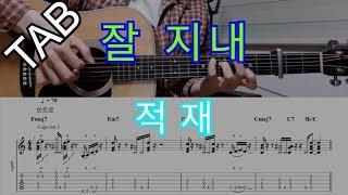 Jukjae(적재) _ Letter(잘 지내) 기타 guitar MR cover 레슨 (tab)타브악보 Tutorial