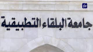 جامعة البلقاء التطبيقية تقرر إعادة علامات طلبتها إلى الأقسام الأكاديمية بعد احتجاجات - (19-1-2019)