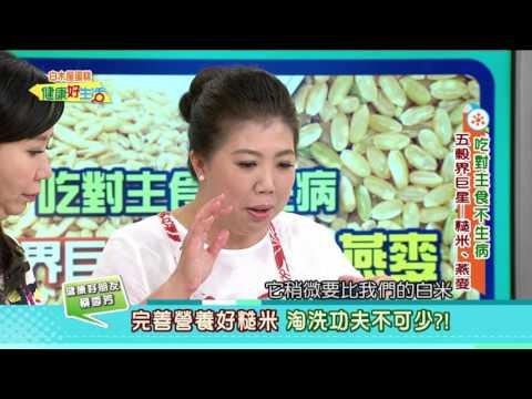 20151006 健康好生活 吃對主食不生病  五穀界巨星 ─ 糙米、燕麥