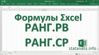 9  Функции Excel РАНГ.РВ и РАНГ.СР