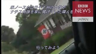 「なんでナチスの旗を掲げてるの」 隣人に尋ねてみたところ…