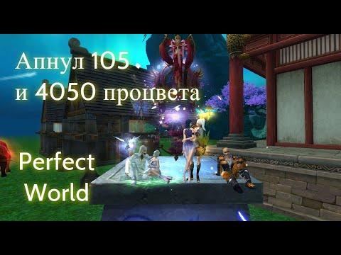 Наконец апнул 105 уровень. Прокачал в доме процветание до 4050. Perfect World