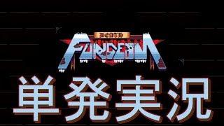 【単発実況】Death Fungeon【デスファンジョン】