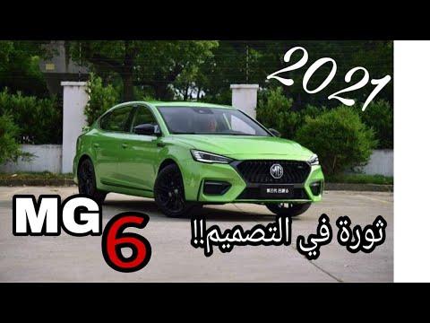 اخيرا ام جي 6 تفاجئ الجميع بموديل 2021 الجديد كليا بتصميم رائع و عصري جدا هتنزل مصر أمتي Youtube