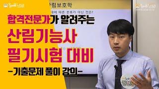 [올배움kisa] 산림기능사 필기 2016년 4회 기출…