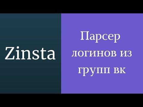Парсер логинов инстаграм из групп Вконтакте. Парсинг инстаграм бесплатно. Сбор базы Instagram