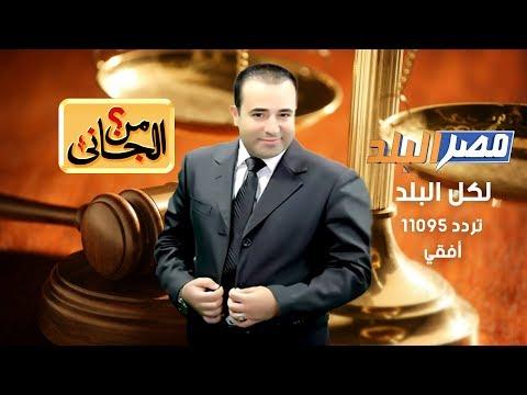 اعترفات المتهمة بقتل حماتها فى برنامج من الجانى مع الكاتب الصحفى احمد بدوى
