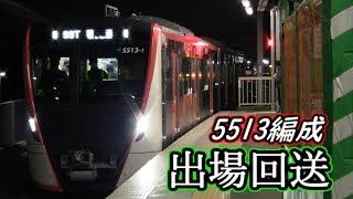 【都営】浅草線5513編成 出場回送