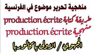 منهجية وطريقة كتابة موضوع �ي ال�رنسية - السنة الاولى باكالوريا - production ecrite
