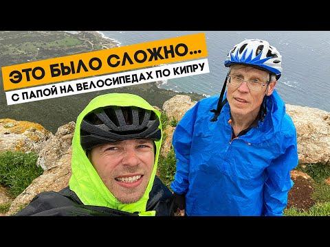 Сложное испытание, такого еще не было... На велосипедах с папой по Кипру, Ep2