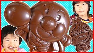 アンパンマン ドラえもん 仮面ライダー エグゼイド チョコレート 作ってみた♪ Kids Cooking Chocolates thumbnail
