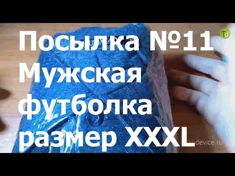 Посылка №11 Мужская футболка размер XXXL