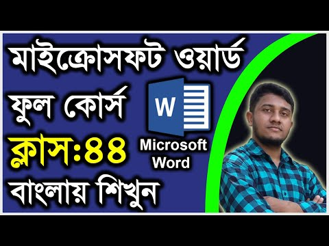 How To Add Or Create A Signature Line In Microsoft Word  Bangla Tutorials Part:-44 (Awal Creative)
