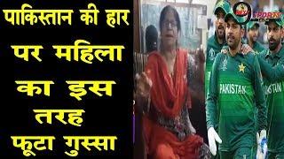 ROFL! पाकिस्तान की हार पर तिलमिलाई इस महिला के बोल बचन सुनकर हंसते–हंसते लुढ़क जाएंगे आप | #CWC19