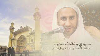 أهزوجة سيدي وصفك يحيّر | الخطيب الحسيني عبد الحي آل قمبر