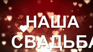 Турецкая Свадьба (Латифша & Гульназ) часть 1  г.Саратов - 10.05.2018